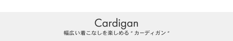 カーディガン