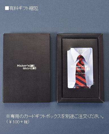 プリペイドギフトカード・10,780円/パターンオーダーシャツ(9800円)