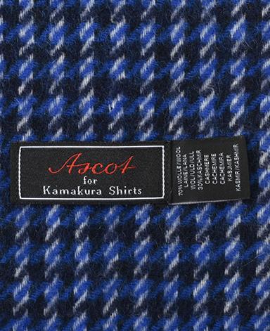 ウールカシミヤマフラー/ASCOT