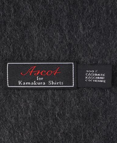 カシミヤ100%マフラー/ASCOT