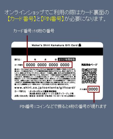 プリペイドギフトカード・13,200円/パターンオーダーシャツ(12000円)