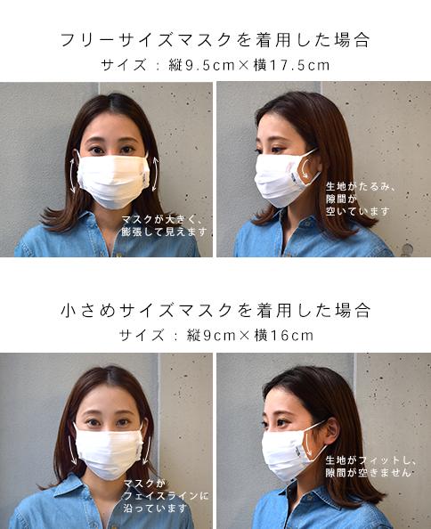 小さめサイズ コットンマスク/コットン