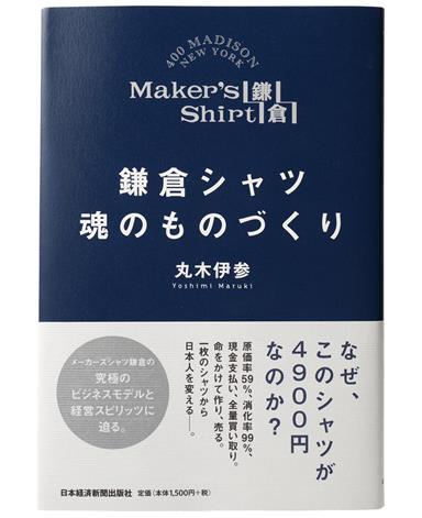 書籍 『鎌倉シャツ 魂のものづくり』