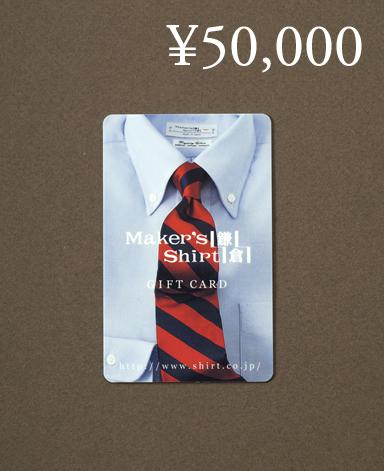 プリペイドギフトカード・50000円